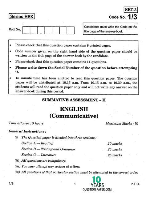 Pattern Of Cbse English Question Paper | cbse 2017 english communicative class 10 board