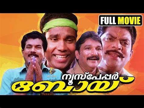 download film action comedy download malayalam full movie rajadhani full length
