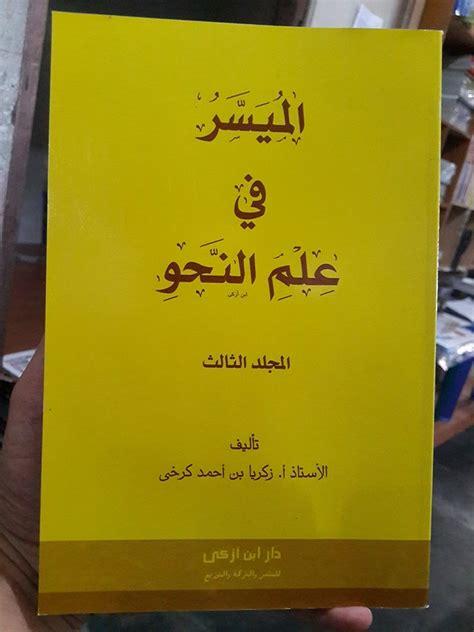 Kamus Alfikr 3 Bahasa kitab bahasa arab muyassar 2