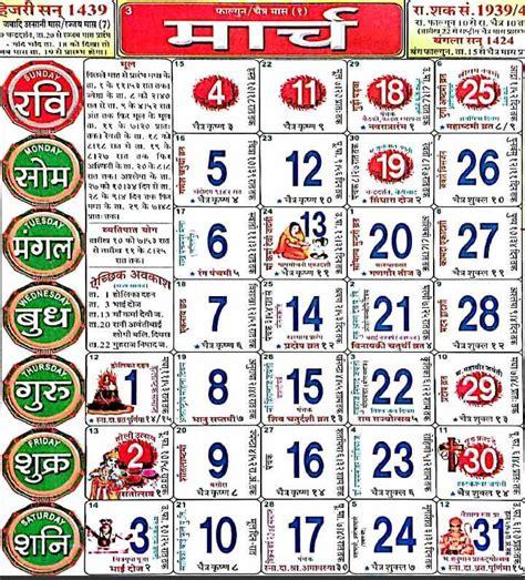 Calendar 2018 Pt Babulal Chaturvedi Babulal Chaturvedi Calendar 2018 ब ब ल ल चत र व द