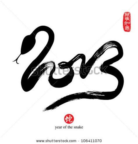 new year of the snake 2013 minnesota vikings news and rumors vector 2013 new