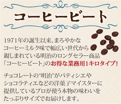 fb ytd 楽天市場 チョコレート 業務用 明治 コーヒービート 1kg f bクリエイト
