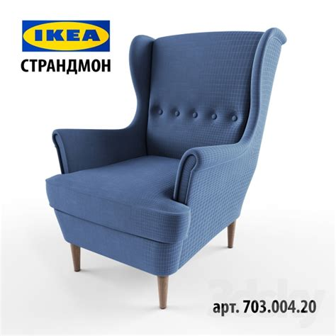 strandmon IKEA (chair with headrest) ? 3d Models Free Download
