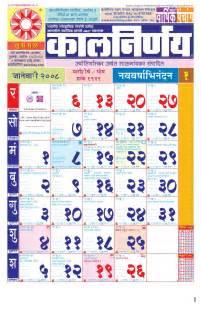 Calendar 2018 Mahalaxmi Amazing March 2017 Calendar Mahalaxmi 2017 2018