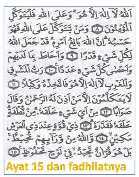 by sifuli published 27 januari 2010 full size is 816 1040 ayat 15 dan fadhilatnya b doa ayat dan zikir