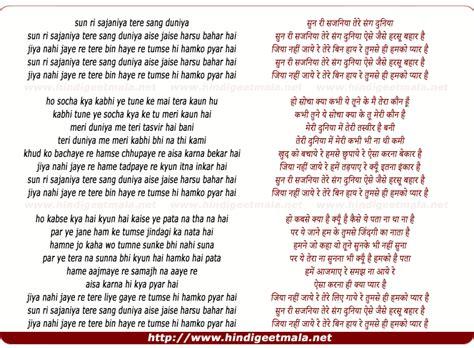 tattoo lyrics hindi pyar shayari hindi hindi shayari tattoo design bild