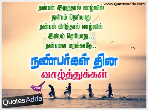 tamil quotes quotesgram tamil friends quotes quotesgram