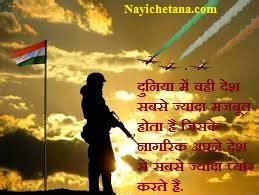 patriotism quotes thoughts  hindi