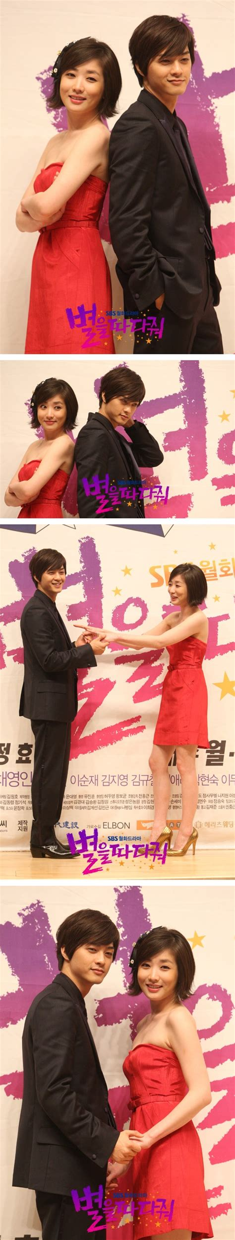 film drama korea wish upon a star wish upon a star 별을 따다줘 korean drama picture