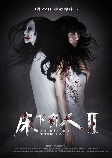 film china horor chinese horror film under the bed 2 gets a trailer and