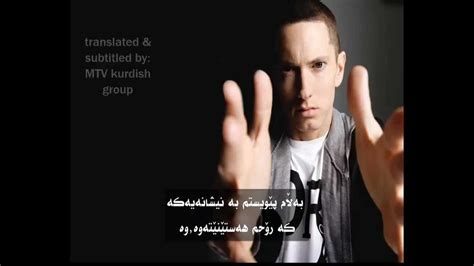 eminem youtube eminem beautiful kurdish subtitle youtube