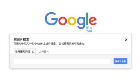 google imagenes url 谷歌识图 以图搜图 体验盒子 关注网络安全