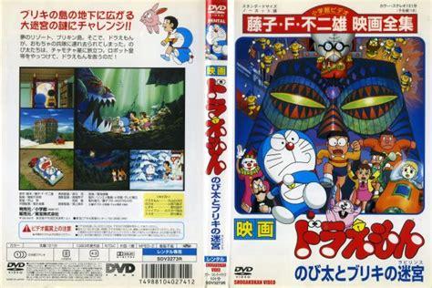 film doraemon vietnam smileone dvd rakuten global market dvd anime quot doraemon
