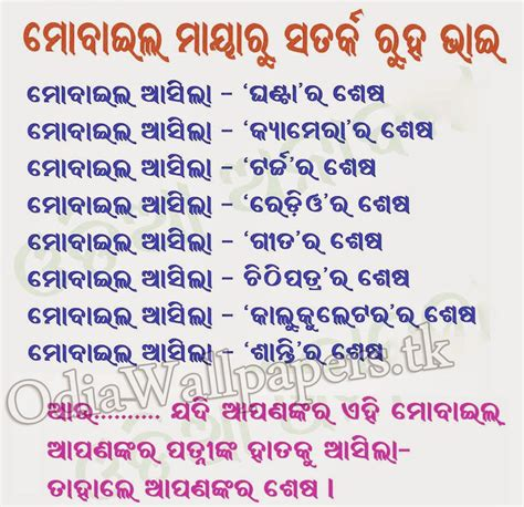 Letter Odia Song Odia Photo Check Out Odia Photo Cntravel