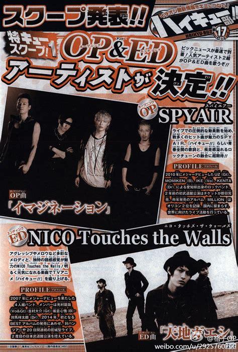 newspaper theme songs haikyu theme songs performed by spyair nico touches the