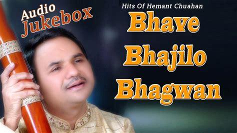 download mp3 bhajans from youtube download the gujarati bhajan khobo bharine ame roya mp3