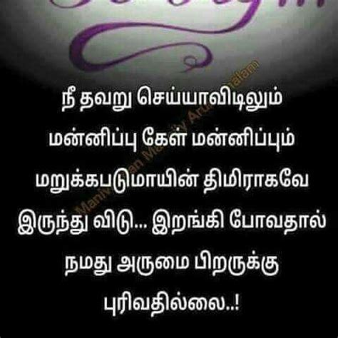tamil quotes about self realization with sad tamil 64 best images about tamil quotes on with