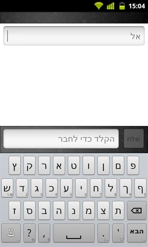 hebrew keyboards for android hebrew language pack 1mobile