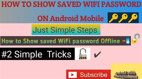 how to show wifi password on android how to show saved wifi password on android in urdu and tutorial 2017