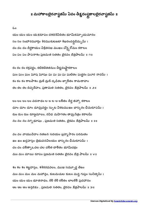 KALABHAIRAVA ASHTAKAM IN TELUGU PDF