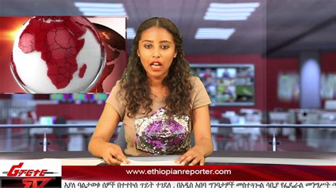 Reporter Tv by Reporter Tv Amharic News 03 01 2017 Tv News Drama Comedy