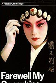 Lillian Farewell To My Concubine farewell my concubine 1993 imdb