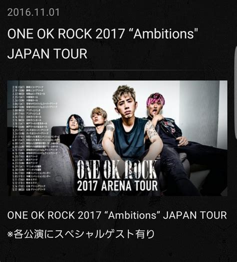 Raglan Ambitions One Ok Rock oneokrock 2017 ambitions japan tour 詳細発表 空色日記
