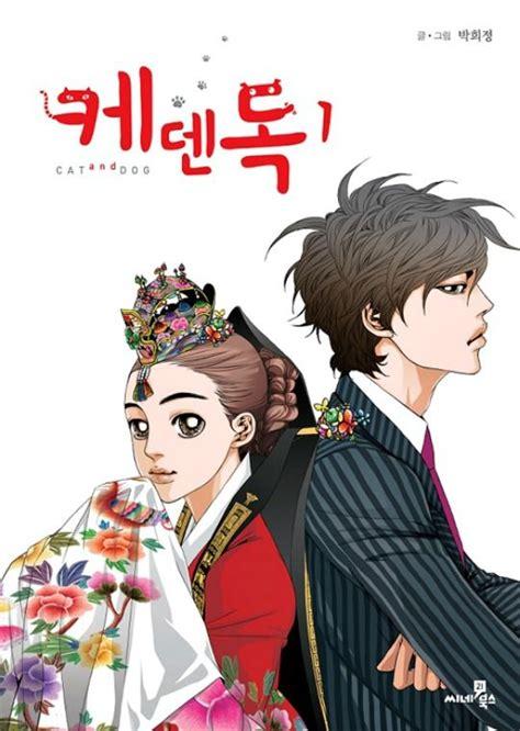 film korea webtoon mbc adapts contract marriage webtoon cat and dog