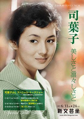 film mandarin yoko 334 best 若尾文子 images on pinterest movies actresses and