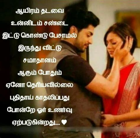 I Love You In Tamil | i love you images for husband in tamil impremedia net