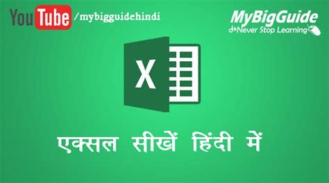 Learn Microsoft Excel 2007 Hindi | learn microsoft excel 2007 in hindi म इक र स फ ट एक स ल