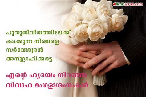 Wedding Wishes Malayalam Quotes Wedding Malayalam Scraps And Wedding Malayalam Facebook Wall Greetings Flashscrap Com