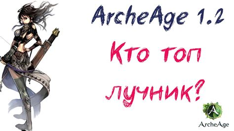 archeage 1 2 all about archeage кто топ лучник viyoutube
