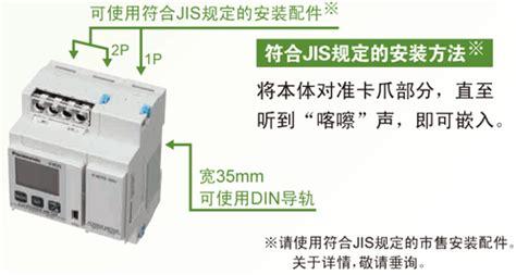 Ac Panasonic Eco 松下电力监控表kw2g kw2g h扩展单元 电力测量 脉冲输出 新上市 松下电器机电 新闻中心 中国工控网