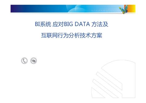 tutorialspoint big data pdf 242258115 big data及互联网行为分析方案培训 pdf
