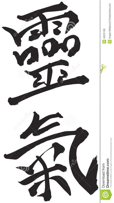 reiki stock vector illustration  teacher buddhist