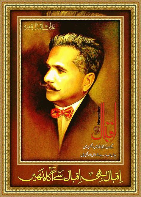allama iqbal by thehas on deviantart allama muhammad iqbal r a by atifsaeedicmap on deviantart