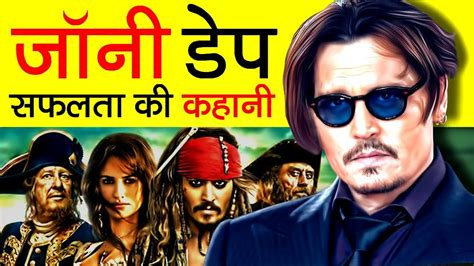 johnny depp biography in hindi captain jack sparrow johnny depp biography pirates