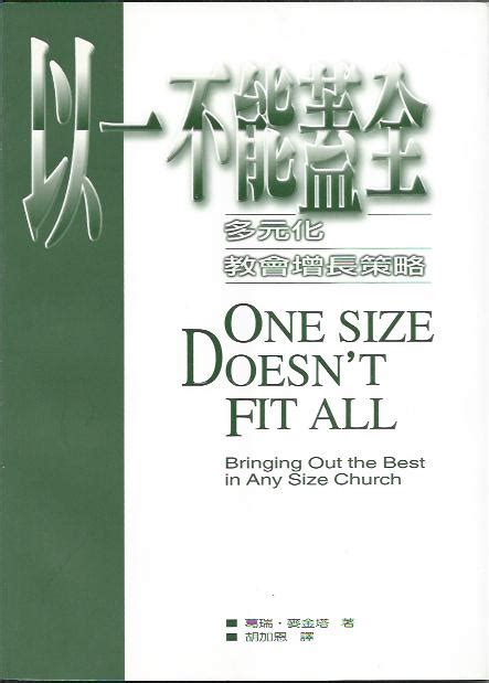 Out Doesn T To Pigging Out Fit And Fabulous Cocm Bookroom 活水書室 Cocm Bookroom 以一不能蓋全 One Size Doesn T Fit All Bringing Out The Best In Any