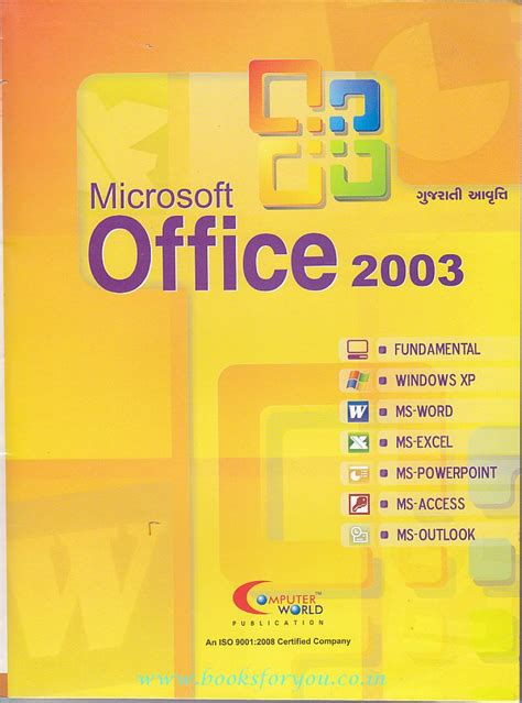 Microsoft Office Book by Microsoft Office 2003 Gujarati Books For You