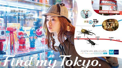 My Search Find My Tokyo 跟石原聰美一起偵探日本中野 171 L Dope