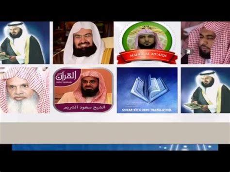 download mp3 alquran nonstop download full quran in mp3 one zip file http www