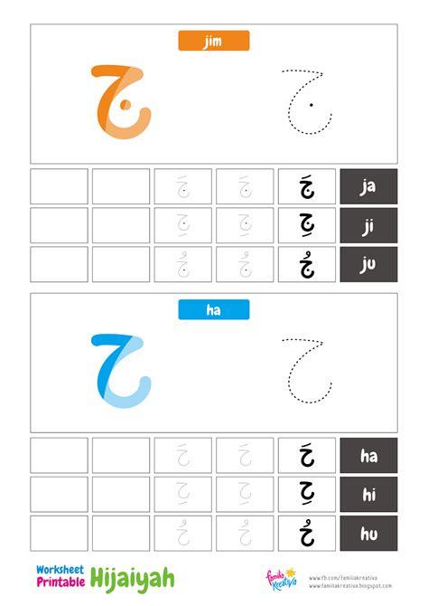 printable hijaiyah download worksheet printable mengenal huruf hijaiyah
