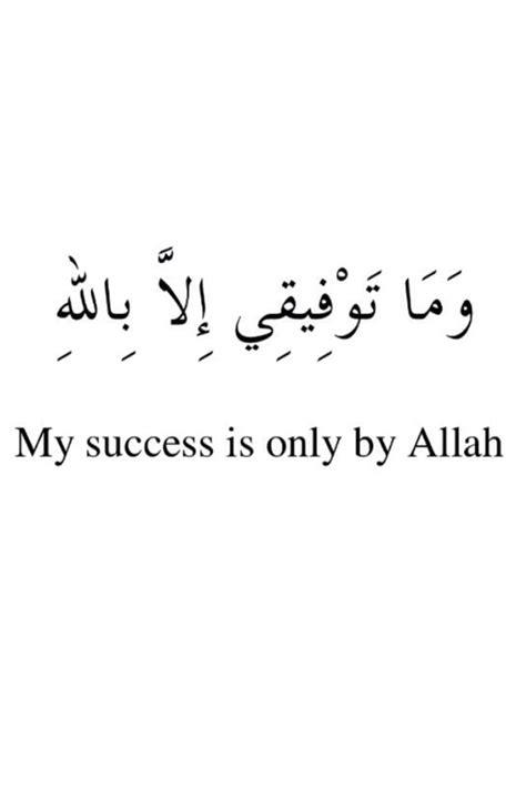 Allah Help Me Quotes. QuotesGram
