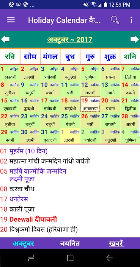 India Calendã 2018 India Calendar 2018 Android Apps On Play