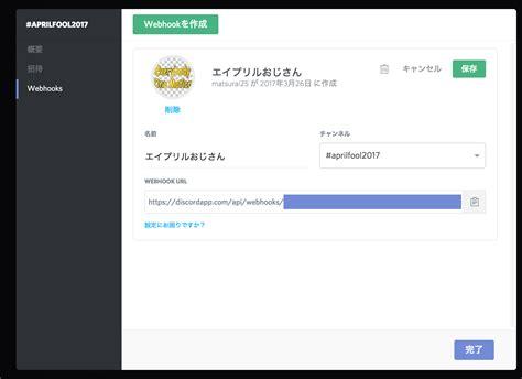 discord webhook アプリケーションからdiscordのチャンネルにメッセージを送る qiita
