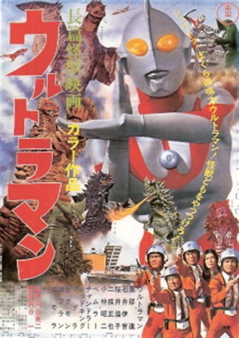 Film Ultraman Wiki | ultraman 1967 film wikiwand