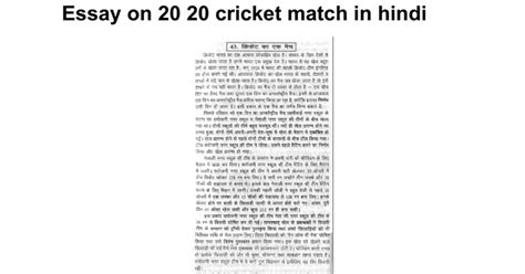 A Cricket Match Essay In by Essay On Corruption In Cricket Language Docoments Ojazlink