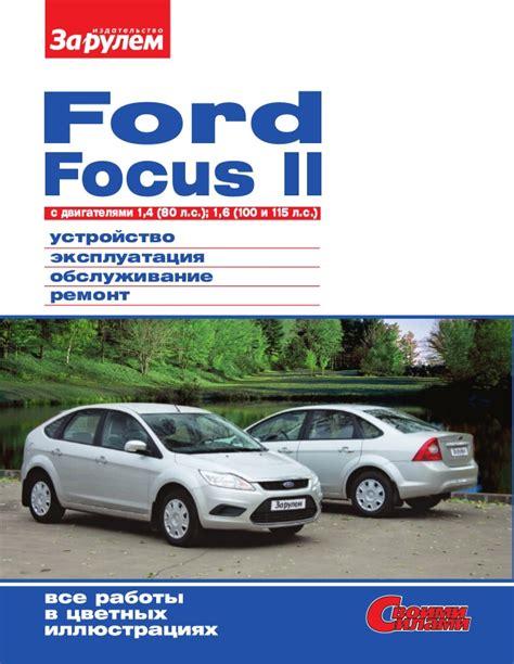 manual taller ford focus mk1 1999 fordrazborka zu8 ru focus ii 1 4 1 6