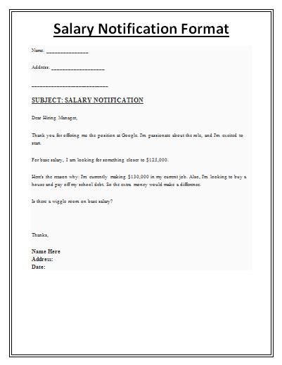 salary notification template